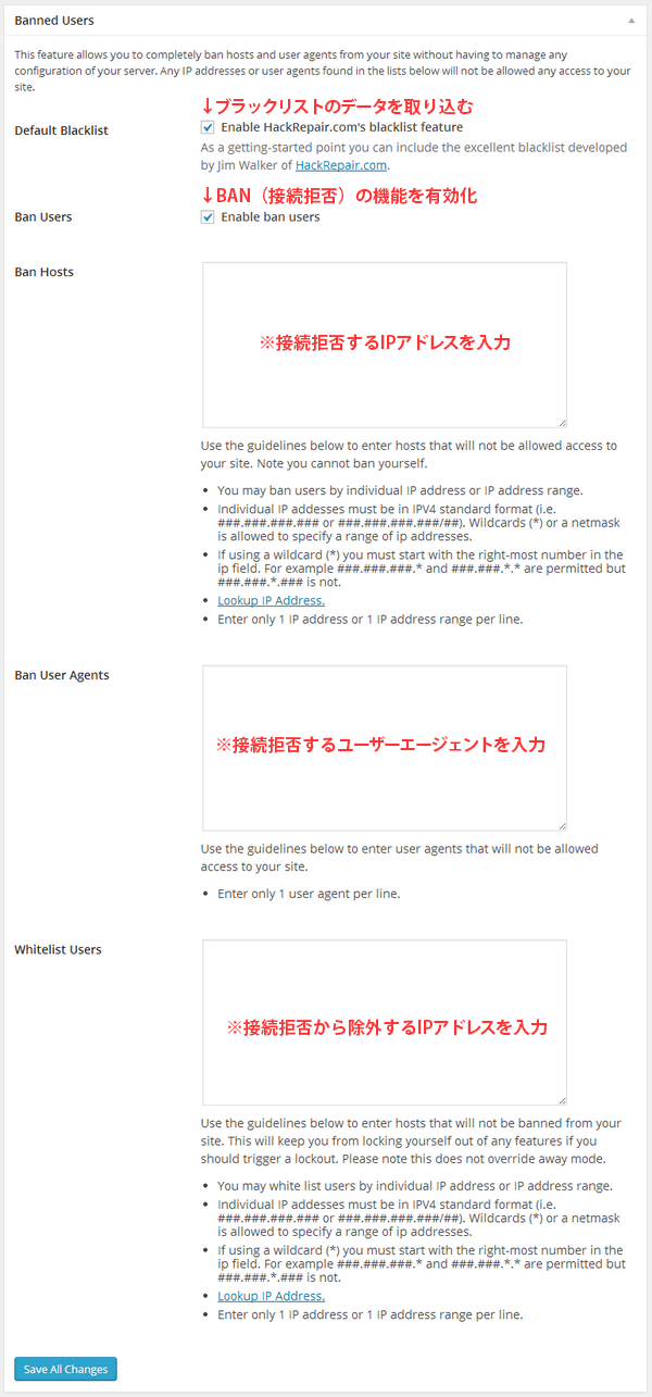 接続拒否の設定