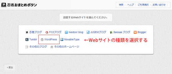 設置するWebサイトを選ぶ