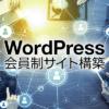 WordPress会員制サイト構築