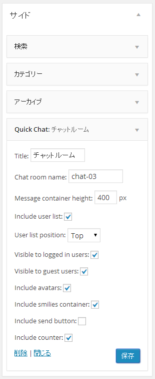 Quick Chat ウィジェット設定