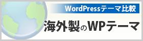 海外製のWPテーマ