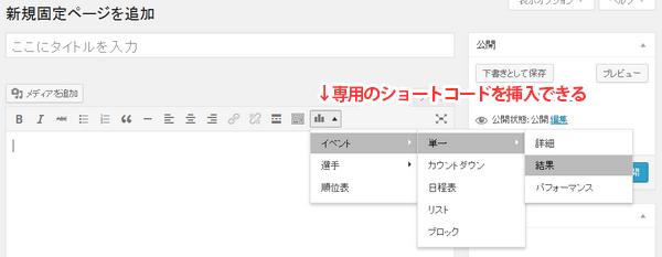 ショートコード挿入ボタン