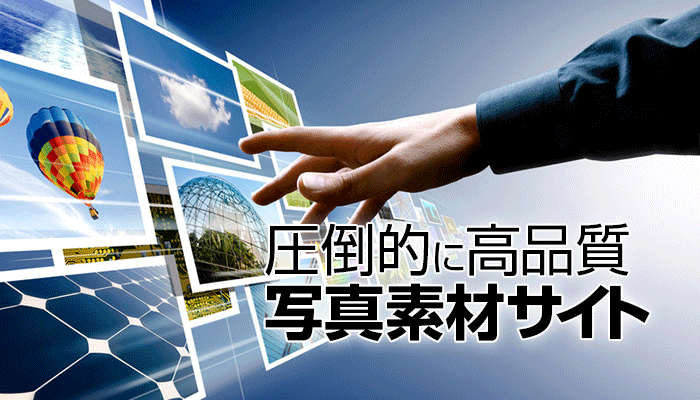 有料の写真素材サイト