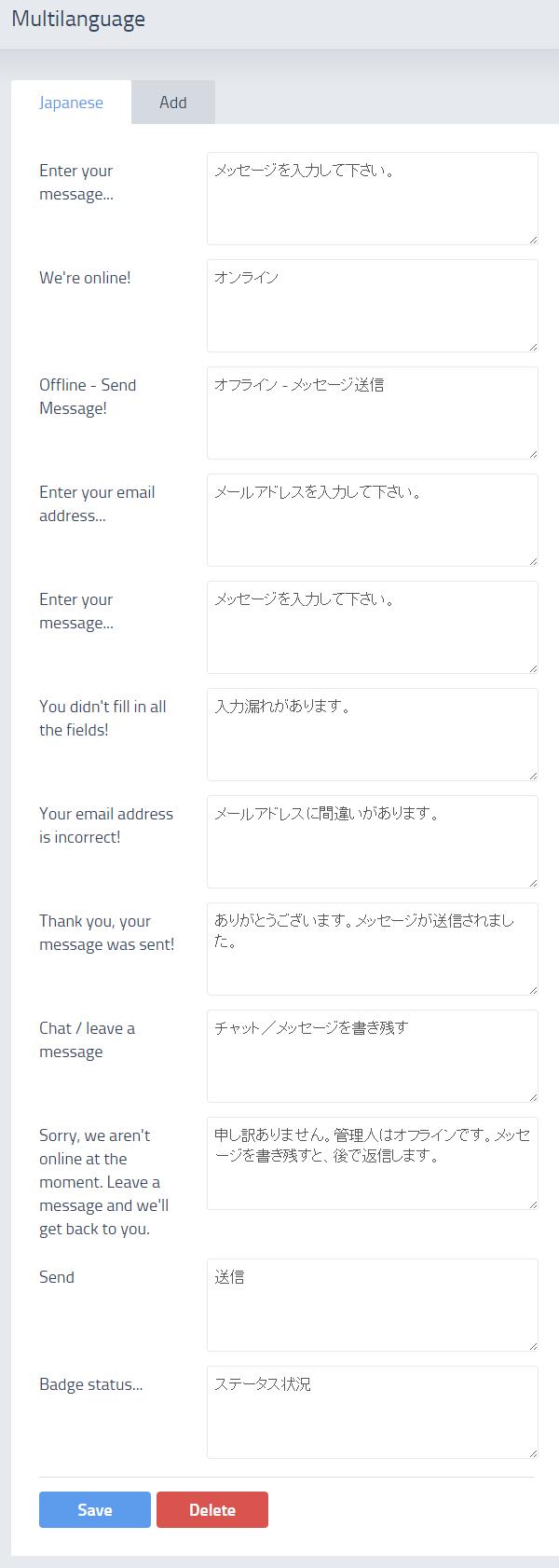 日本語に変更する