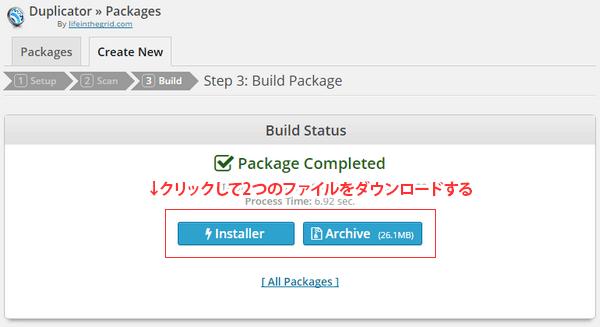 パッケージのダウンロード
