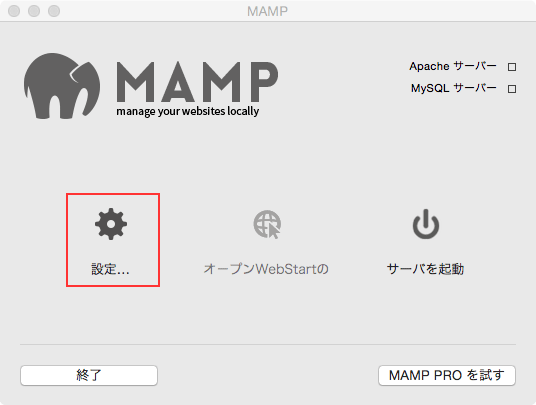 MAMPの起動