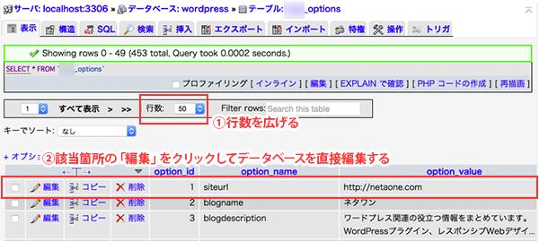phpMyAdminから設置URLを修正する