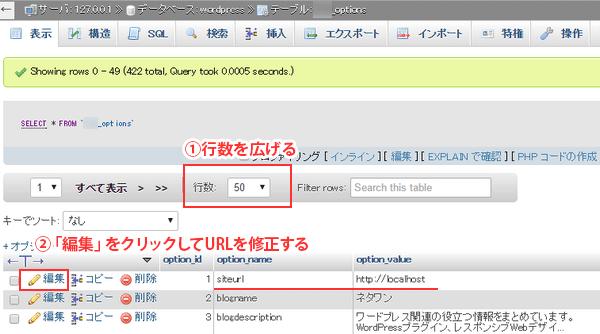 設置URLを修正する