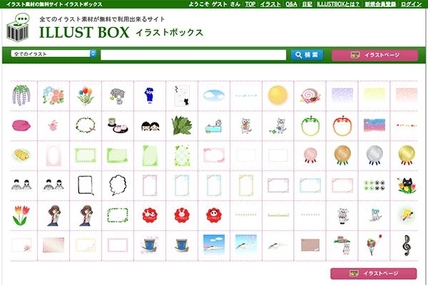 イラストボックス