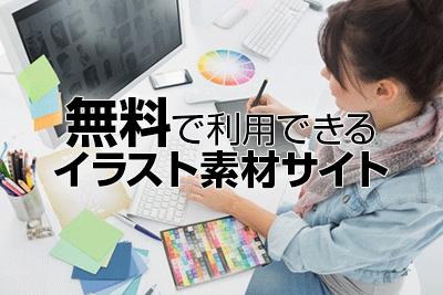 無料で利用できる日本のイラスト素材サイト