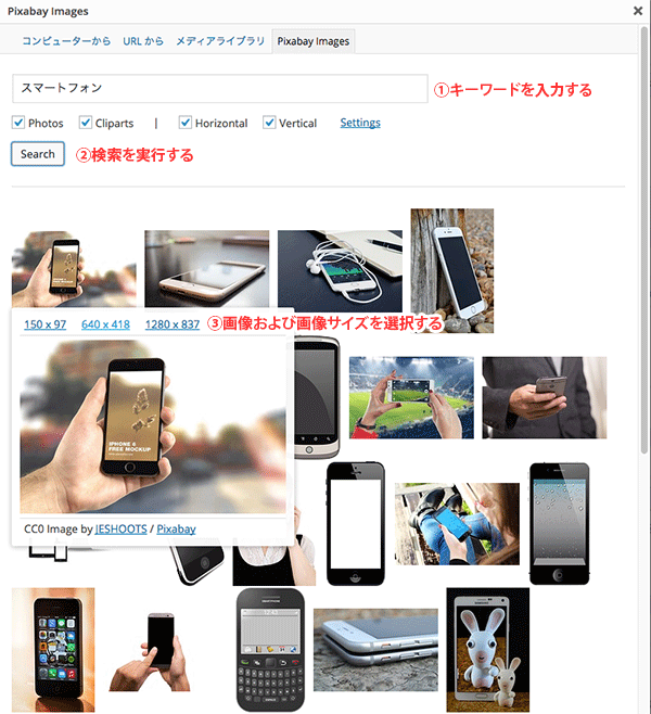 画像素材の検索