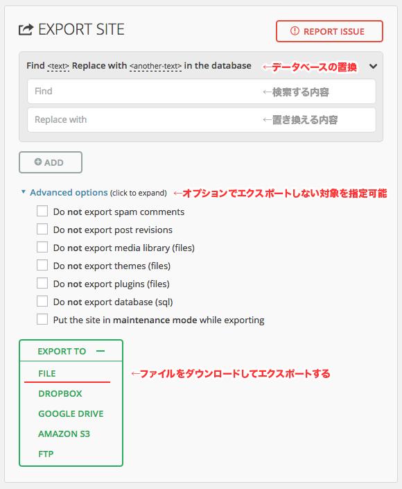 サイトデータのエクスポート