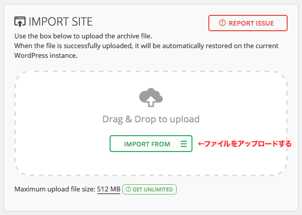 サイトデータのインポート