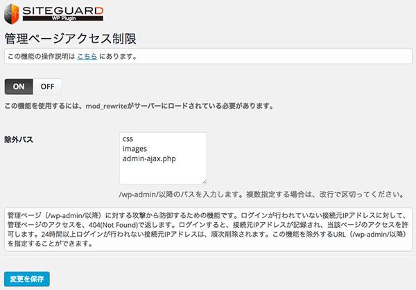 管理ページアクセス制限
