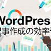 WordPress記事作成の効率化