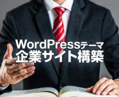 WordPressテーマ 企業サイト構築