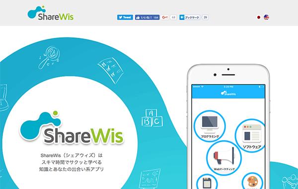 ShareWis(シェアウィズ)