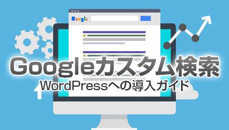 Googleカスタム検索のWordPressへの導入ガイド