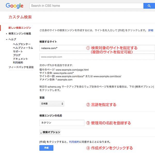 新しい検索エンジンの登録