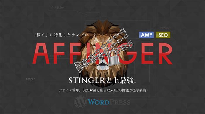 AFFINGER 4