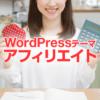 WordPressテーマ アフィリエイト
