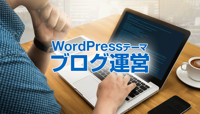 WordPressテーマ ブログ運営