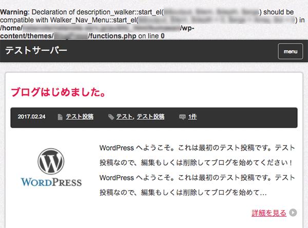 PHPのエラーメッセージや警告の例