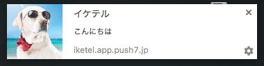 Chromeでのプッシュ通知の例(Mac)