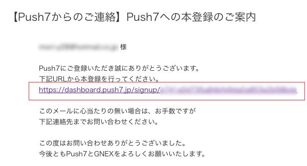 メールに記載されたURLをクリックする