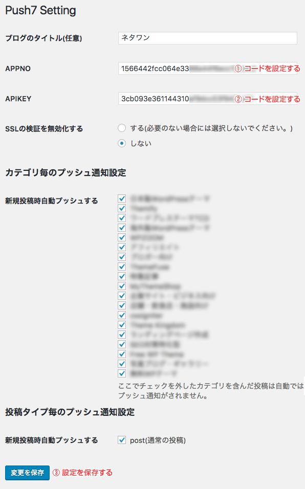 WPプラグインの管理画面
