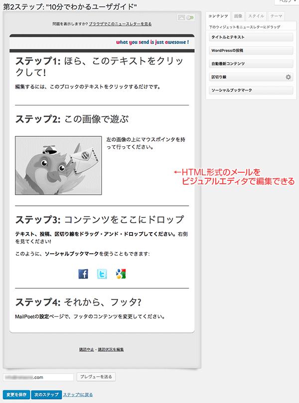 ニュースレター編集画面