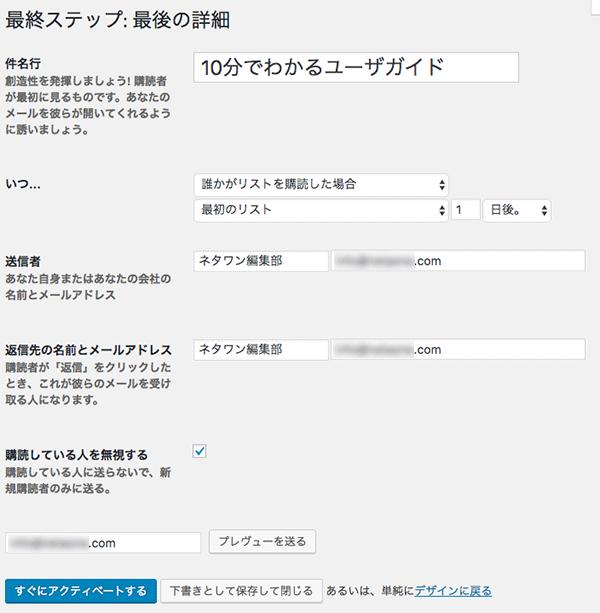 ニュースレター編集 最終ステップ