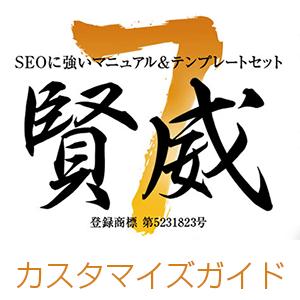 賢威7 WordPress版 カスタマイズガイド