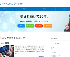 賢威7 WordPress スタンダード版