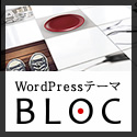 WordPressテーマ「BLOC(tcd035)」