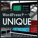 WordPressテーマ「UNIQUE  (TCD044)」