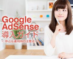 Goolge AdSense導入ガイド