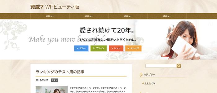 賢威7 WPビューティ版