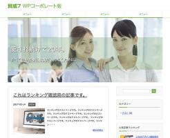 賢威7 WPコーポレート版