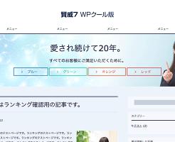 賢威7 WordPress クール版
