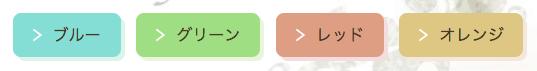 小さいリンクボタン
