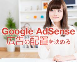 Goolge AdSense「広告の配置」を決める