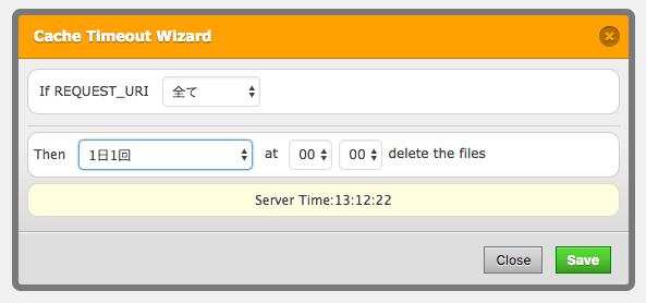 キャッシュを1日1回削除する設定例