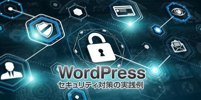 WordPressのセキュリティ対策の実践例