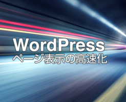 WordPressページ表示の高速化