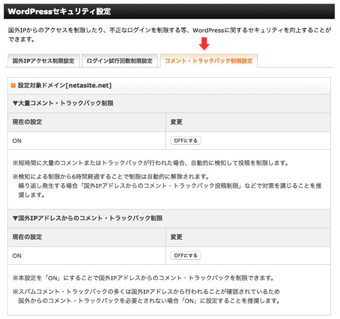 コメント・トラックバック制限設定
