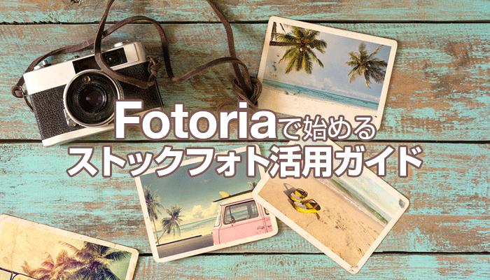 Fotoriaで始めるストックフォト活用ガイド