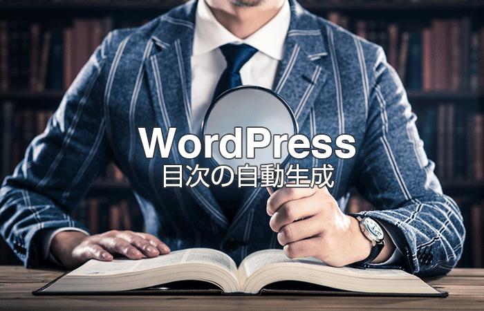 WordPress 目次の自動生成