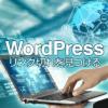 WordPress リンク切れを見つける