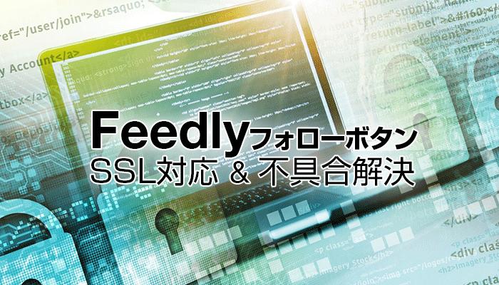FeedlyフォローボタンのSSL対応&不具合解決方法